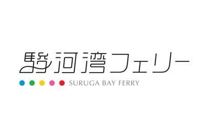 Kup bilet na prom z Suruga Bay Ferry